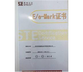 E/e-Mark证书