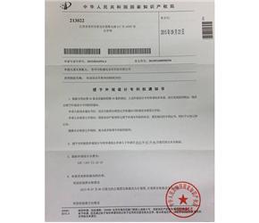 外观设计专利权通知书